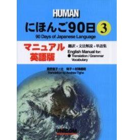 UNICOM 90 DAYS OF JAPANESE LANGUAGE (3) ENGLISH MANUAL FOR TRANSLATION / GRAMMAR VOCABULARY