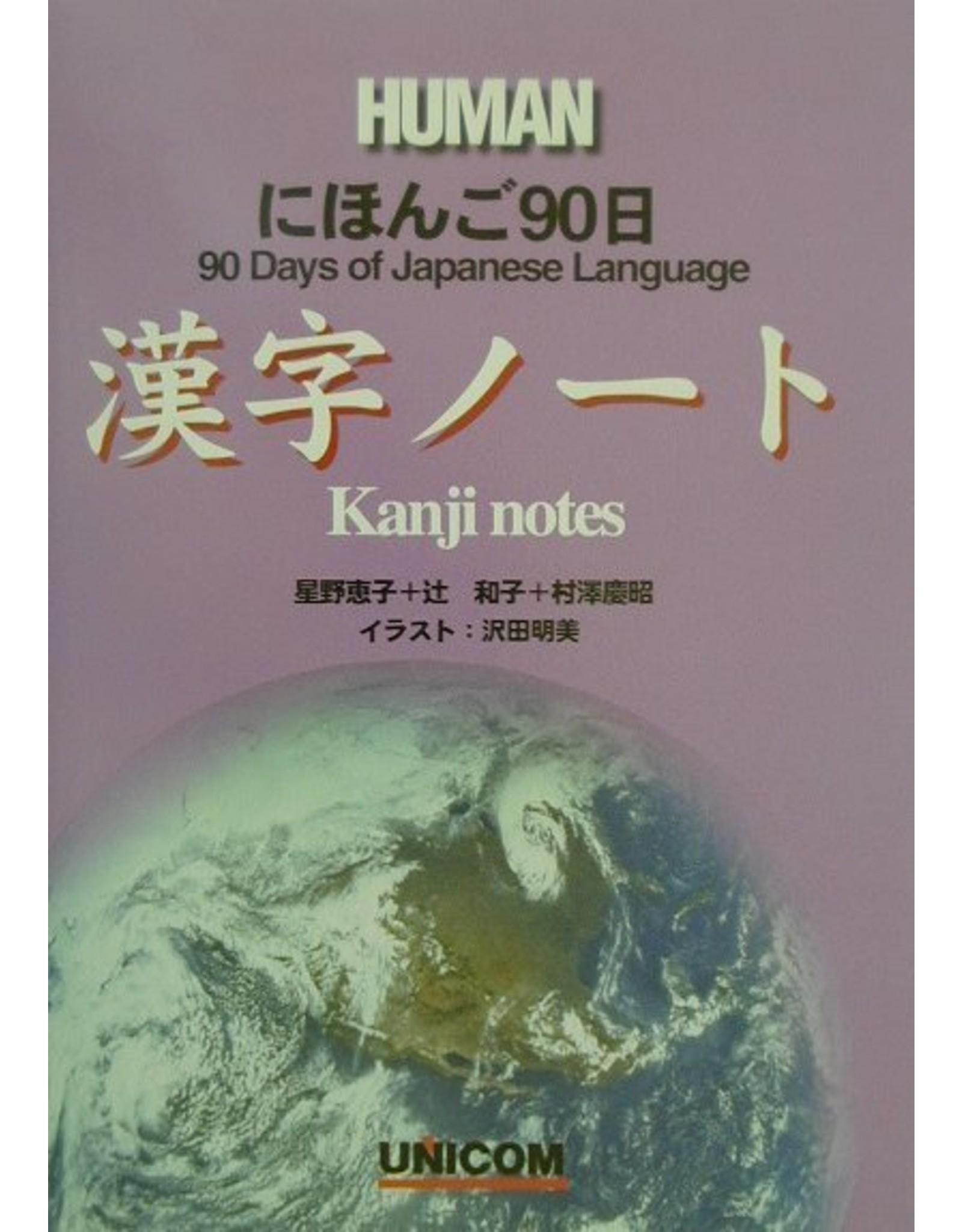 UNICOM 90 DAYS OF JAPANESE LANGUAGE KANJI NOTES