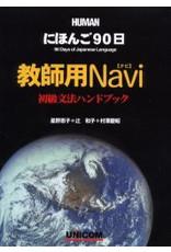 UNICOM 90 DAYS OF JAPANESE LANGUAGE TEACHER'S NAVI/ GRAMMAR