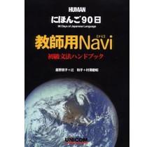 UNICOM - 90 DAYS OF JAPANESE LANGUAGE TEACHER'S NAVI/ GRAMMAR