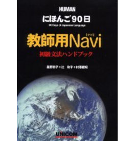 UNICOM 90 DAYS OF JAPANESE LANGUAGE TEACHER'S NAVI/ GRAMMAR