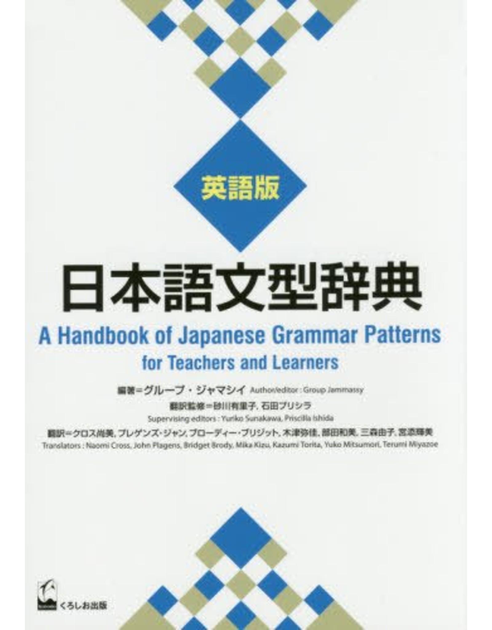 KUROSHIO A HANDBOOK OF JAPANESE GRAMMAR PATTERNS FOR TEACHERS AND LEARNERS (ENGLISH EDITION)