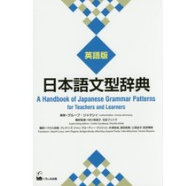 KUROSHIO - A HANDBOOK OF JAPANESE GRAMMAR PATTERNS FOR TEACHERS AND LEARNERS (ENGLISH EDITION)