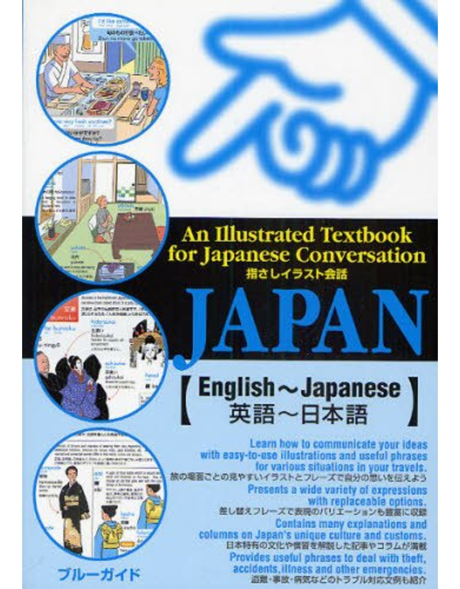 AN ILLUSTRATED TEXTBOOK FOR JAPANESE CONVERSATION: ENGLISH - JAPANESE