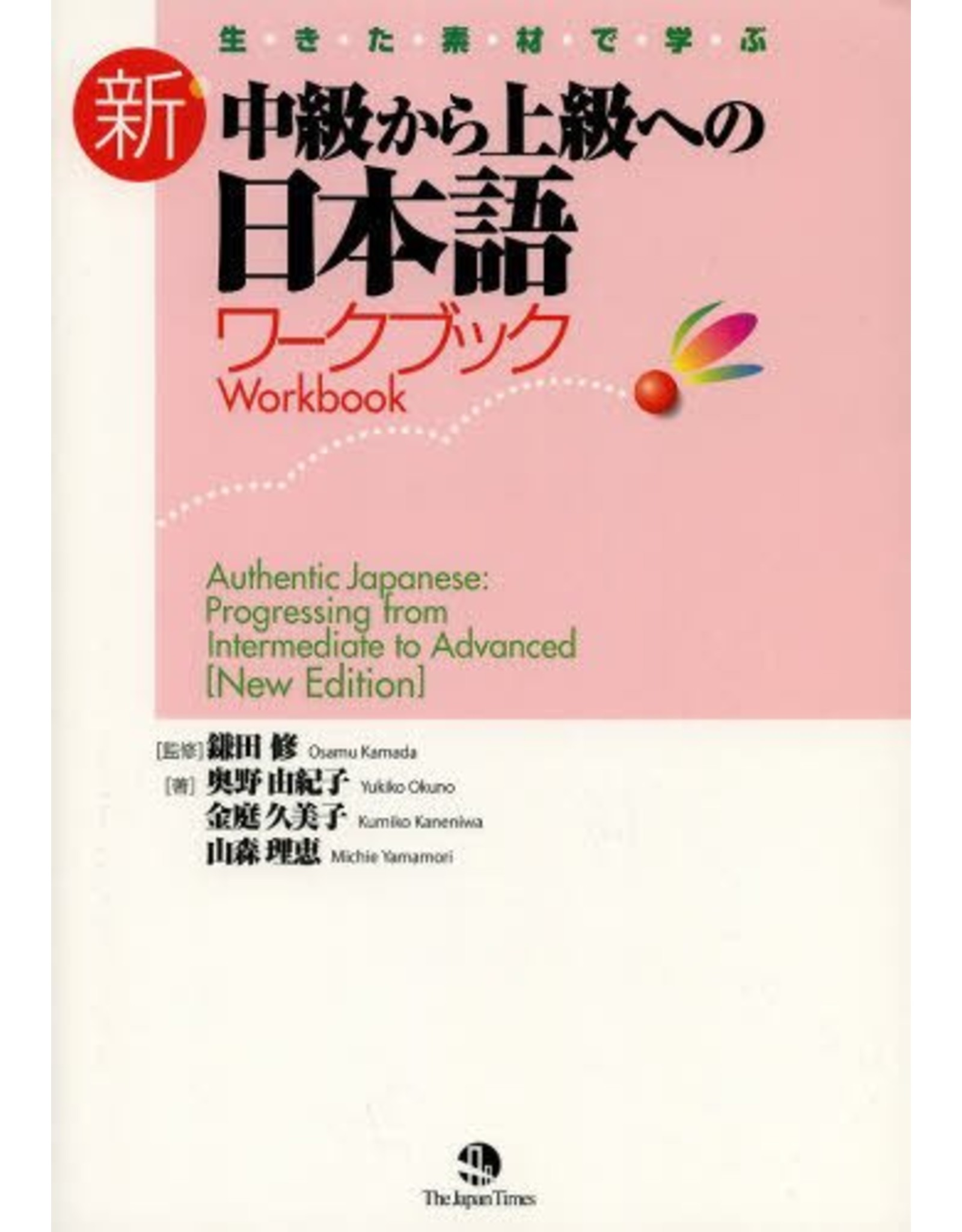 JAPAN TIMES AUTHENTIC JAPANESE: PROGRESSING FROM INTERMEDIATE TO ADVANCED WORKBOOK [NEW EDITION]