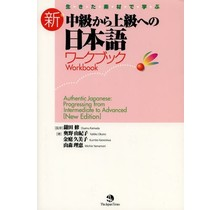 JAPAN TIMES - AUTHENTIC JAPANESE: PROGRESSING FROM INTERMEDIATE TO ADVANCED WORKBOOK [NEW EDITION]