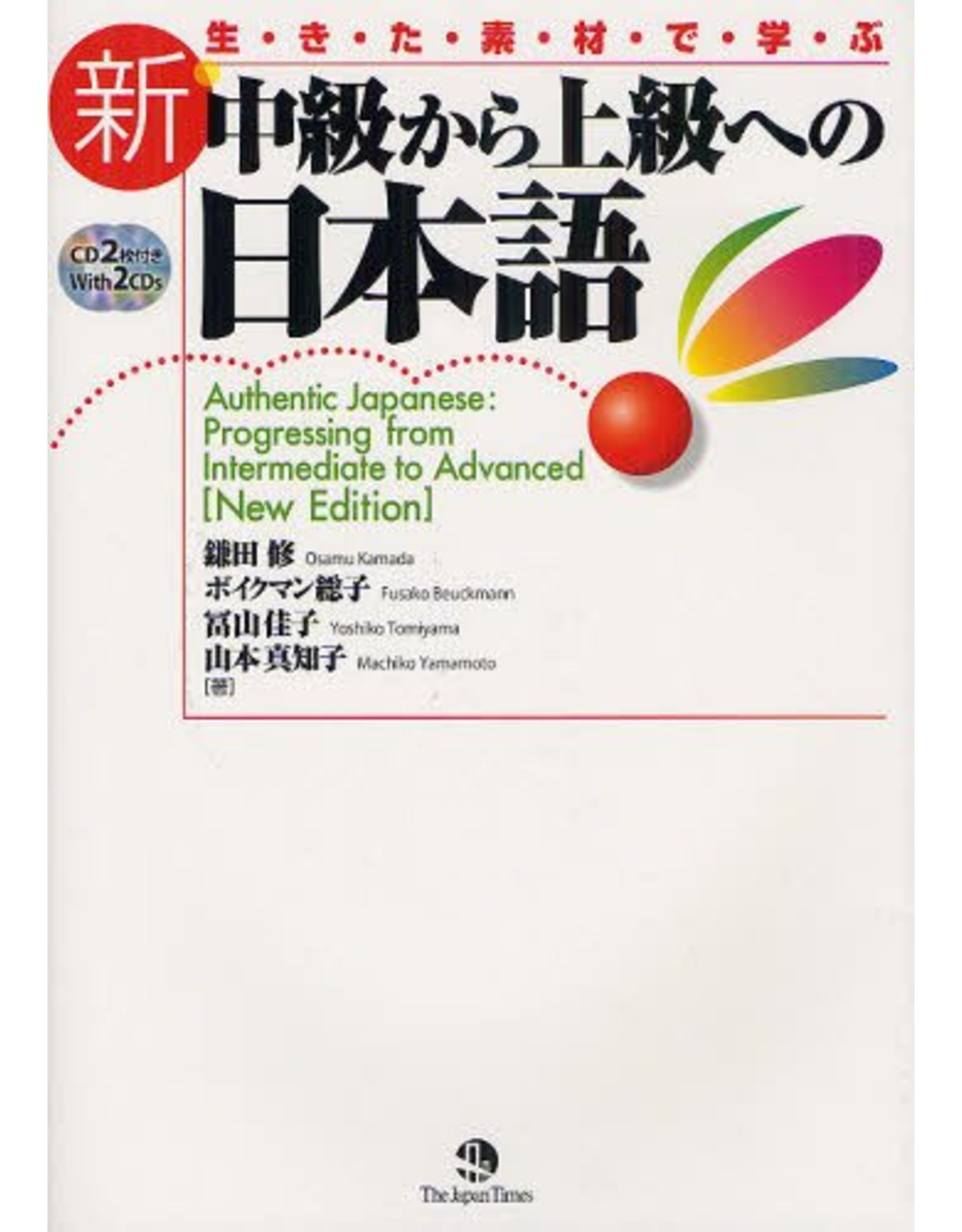 JAPAN TIMES AUTHENTIC JAPANESE: PROGRESSING FROM INTERMEDIATE TO ADVANCED [NEW EDITION] W/CDS