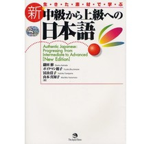 JAPAN TIMES - AUTHENTIC JAPANESE: PROGRESSING FROM INTERMEDIATE TO ADVANCED [NEW EDITION] W/CDS