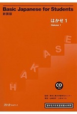 3A Corporation BASIC JAPANESE FOR STUDENTS, HAKASE (1) W/CD (REVISED)