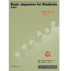 3A Corporation BASIC JAPANESE FOR STUDENTS, HAKASE (2) W/CD (REVISED)