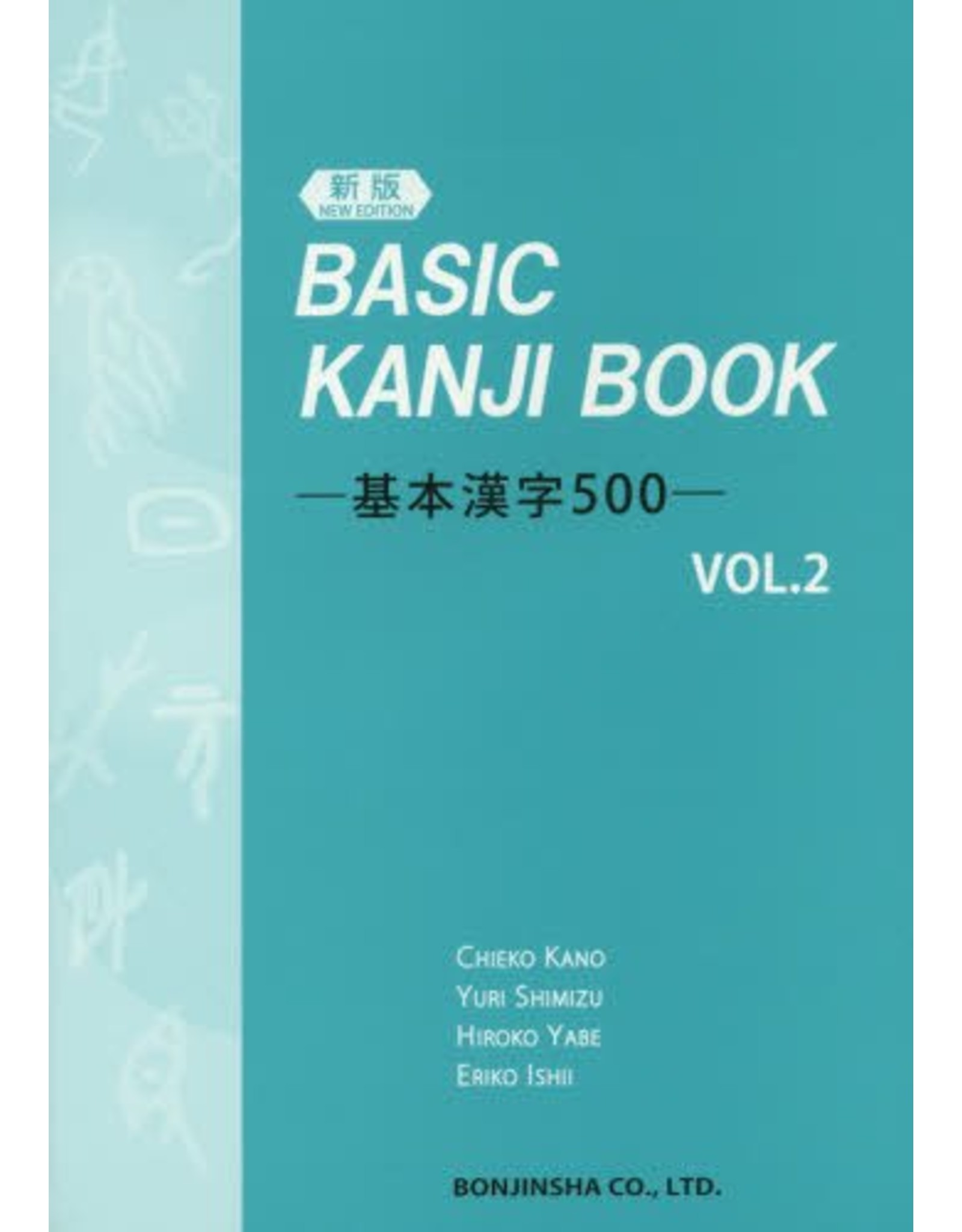 BONJINSHA BASIC KANJI BOOK 500 VOL.2