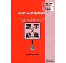 BASIC KANJI BOOK TSUKATTE MINITSUKU KANJI X GOI (1) W/CD