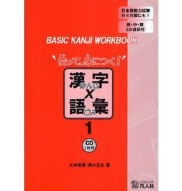 BONJINSHA BASIC KANJI BOOK TSUKATTE MINITSUKU KANJI X GOI (1) W/CD