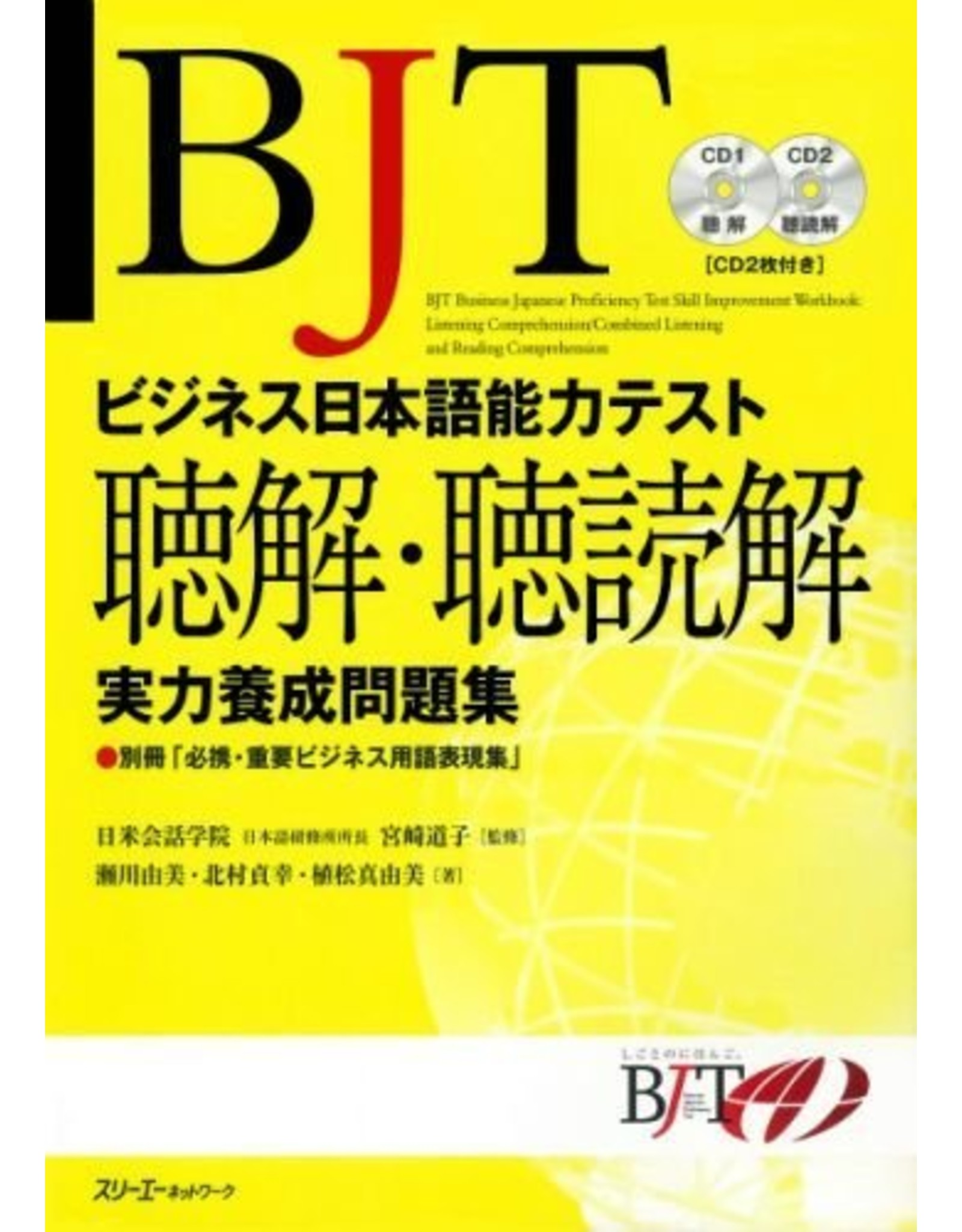 3A Corporation BJT WORKBOOK : LISTENING COMPREHENSION/COMBINED LISTENING & READING COMPREHENSION W/CDS
