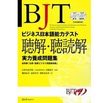 3A Corporation - BJT WORKBOOK : LISTENING COMPREHENSION/COMBINED LISTENING & READING COMPREHENSION W/CDS
