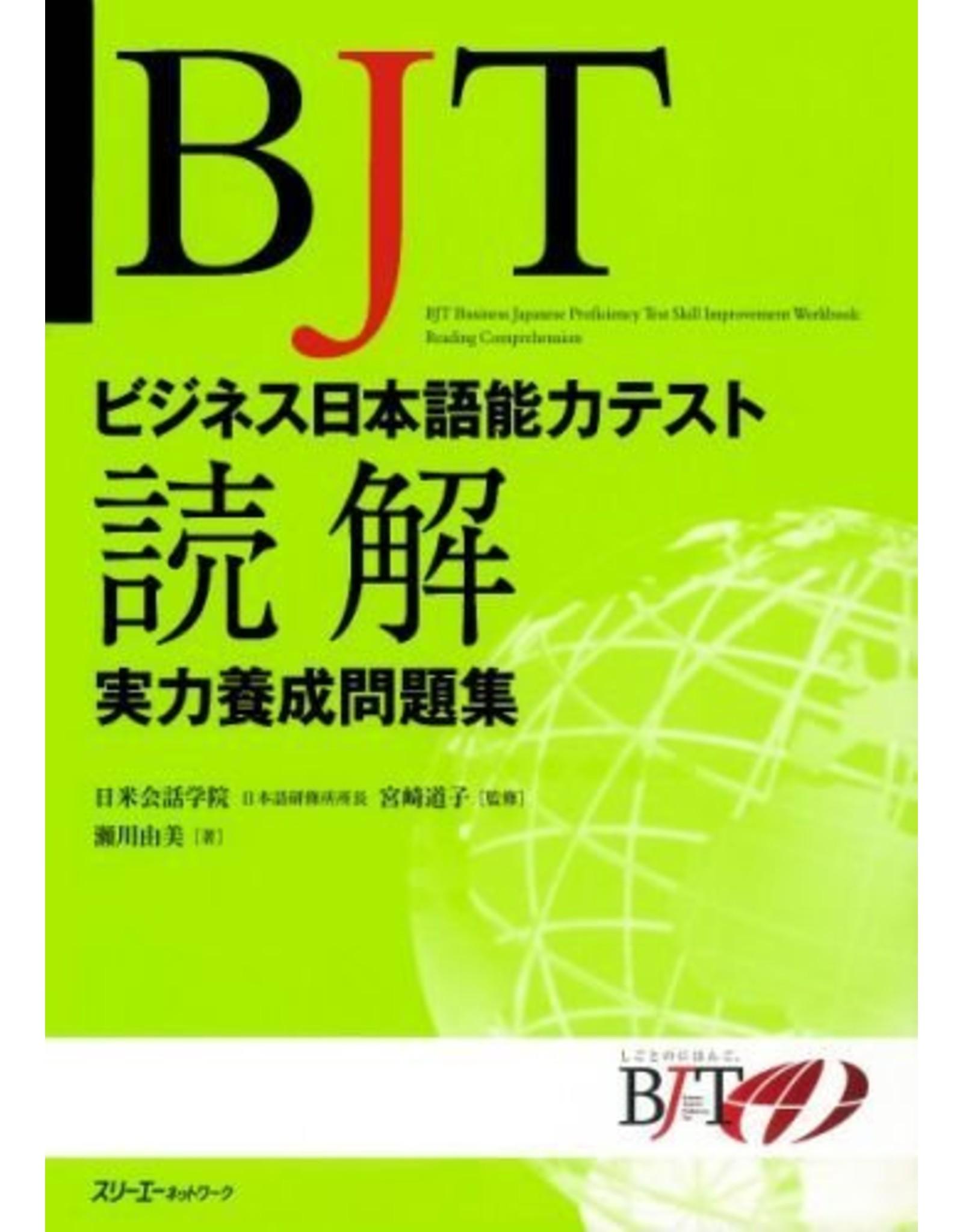 3A Corporation BJT WORKBOOK : READING COMPREHENSION