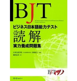 3A Corporation BJT WORKBOOK : READING COMPREHENSION