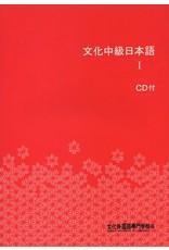 BONJINSHA BUNKA CHUKYU NIHONGO (1) W/CD