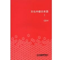BONJINSHA - BUNKA CHUKYU NIHONGO (1) W/CD