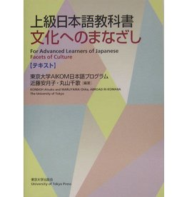 BUNKA ENO MANAZASHI - FACETS OF CULTURE FOR ADVANCED LEARNERS OF JAPANESE
