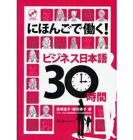 3A Corporation BUSINESS NIHONGO 30-JIKAN, NIHONGO DE HATARAKU