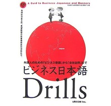 UNICOM  BUSINESS NIHONGO DRILLS