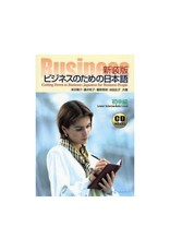 3A Corporation BUSINESS NO TAME NO NIHONGO W/CD (NEW EDITION) - GETTING DOWN TO BUSINESS W/CD (NEW EDITION)