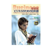 3A Corporation - BUSINESS NO TAME NO NIHONGO W/CD (NEW EDITION) - GETTING DOWN TO BUSINESS W/CD (NEW EDITION)