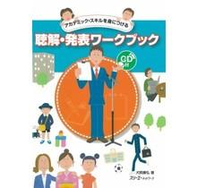3A Corporation - CHOKAI HAPPYO WORK W/CD