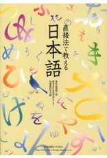 CHOKUSETSUHO DE OSHIERU NIHONGO W/ COLOUR ILLUSTED CD