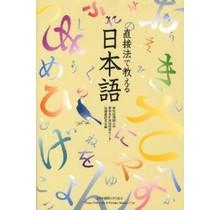 TOKYO GAIKOKUGO UNIV. PUBLISHING  CHOKUSETSUHO DE OSHIERU NIHONGO W/ COLOUR ILLUSTED CD