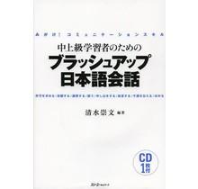 3A Corporation - CHUJYOKYUSHA NO TAME NO BRUSHUP NIHONGO KAIWA W/CD