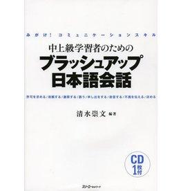 3A Corporation CHUJYOKYUSHA NO TAME NO BRUSHUP NIHONGO KAIWA W/CD