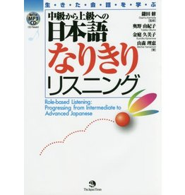 JAPAN TIMES CHUKYU KARA JYOKYU E NO NIHONGO NARIKIRI LISTENING : ROLE-BASED LISTENING PROGRESSING FROM INTERMEDIATE TO ADVANCED JAPANESE