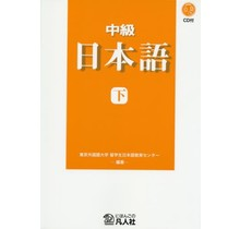 BONJINSHA - CHUKYU NIHONGO (GE) TEXTBOOK W/CD