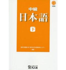BONJINSHA CHUKYU NIHONGO (GE) TEXTBOOK W/CD