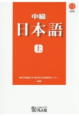 BONJINSHA CHUKYU NIHONGO (JO) TEXTBOOK W/CD