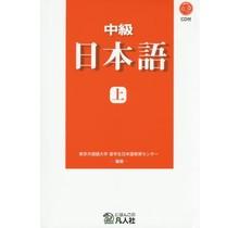 BONJINSHA - CHUKYU NIHONGO (JO) TEXTBOOK W/CD