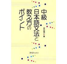 3A Corporation - CHUKYU NIHONGO BUNPO TO OSHIEKATA NO POINT