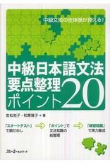 3A Corporation CHUKYU NIHONGO BUNPO YOTEN SEIRI POINT 20