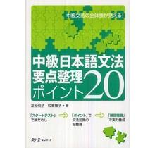 3A Corporation - CHUKYU NIHONGO BUNPO YOTEN SEIRI POINT 20