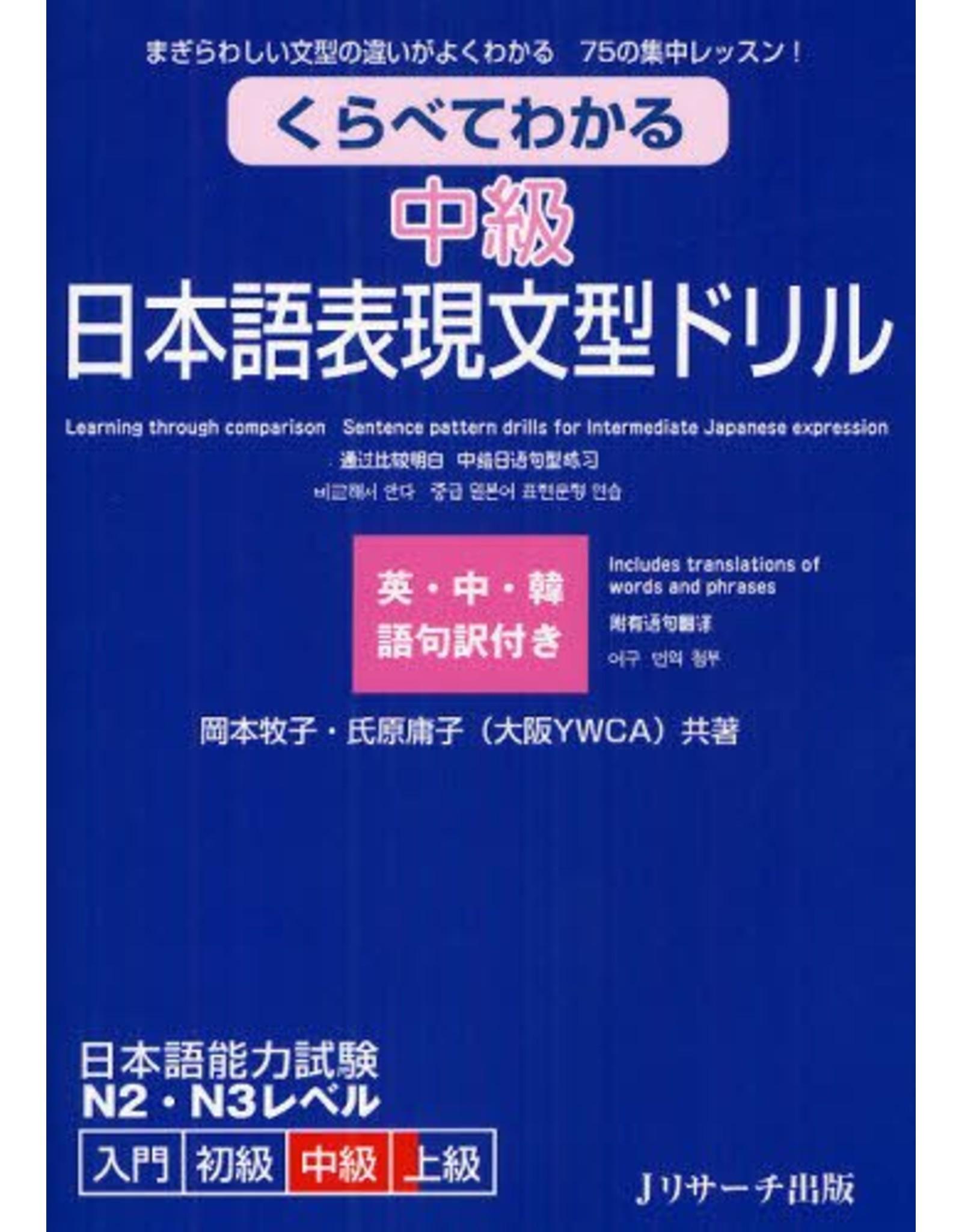 J RESEARCH CHUKYU NIHONGO HYOGEN BUNKEI DRILL : SENTENCE PATTERN DRILLS FOR INTERMEDIATE J EXPRESSION