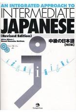 JAPAN TIMES CHUKYU NO NIHONGO W/CD/ TEXTBOOK (REV) - INTEGRATED APPROACH TO INTERMEDIATE JAPANESE (REV) TEXTBOOK
