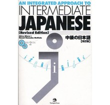 JAPAN TIMES - CHUKYU NO NIHONGO W/CD/ TEXTBOOK (REV) - INTEGRATED APPROACH TO INTERMEDIATE JAPANESE (REV) TEXTBOOK