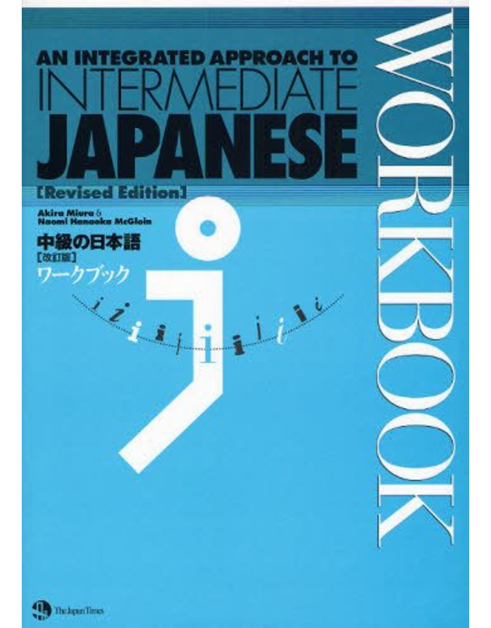 JAPAN TIMES CHUKYU NO NIHONGO/ WRBK (REV) - INTEGRATED APPROACH TO INTERMEDIATE JAPANESE (REV) WORKBOOK