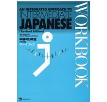 JAPAN TIMES - CHUKYU NO NIHONGO/ WRBK (REV) - INTEGRATED APPROACH TO INTERMEDIATE JAPANESE (REV) WORKBOOK