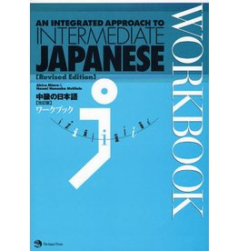 JAPAN TIMES CHUKYU NO NIHONGO/ WRBK (REV) - INTEGRATED APPROACH TO INTERMEDIATE JAPANESE (REV) WORKBOOK