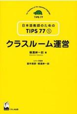 KUROSHIO CLASS ROOM UNEI, NIHONGO KYOSHI NO TAME NO TIPS 77 VOL. 1 : FOR TEACHERS OF THE JAPANESE LANGUAGE