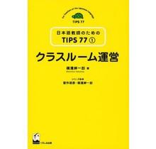 KUROSHIO - CLASS ROOM UNEI, NIHONGO KYOSHI NO TAME NO TIPS 77 VOL. 1 : FOR TEACHERS OF THE JAPANESE LANGUAGE