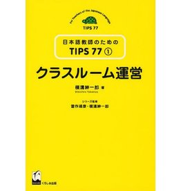 KUROSHIO CLASS ROOM UNEI, NIHONGO KYOSHI NO TAME NO TIPS 77 VOL. 1 : FOR TEACHERS OF THE JAPANESE LANGUAGE